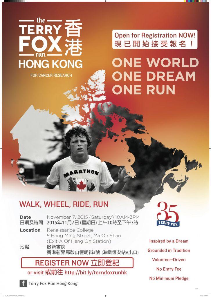 Terry Fox Run Poster - Bilingual